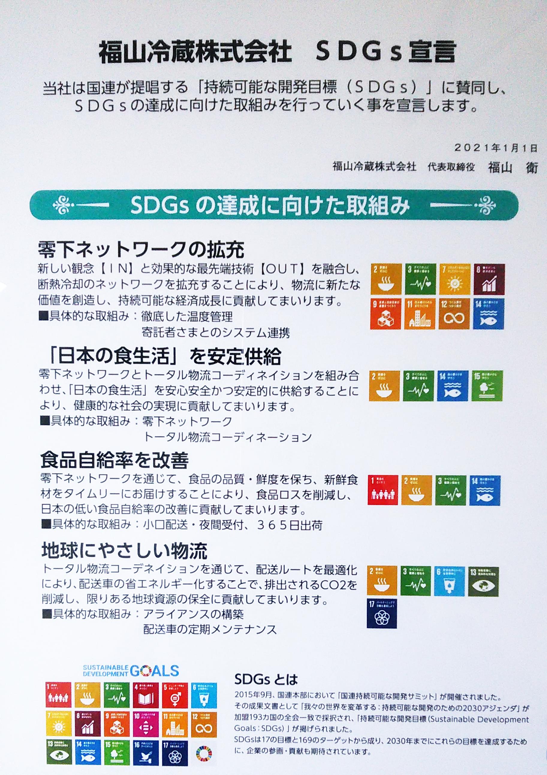 福山冷蔵株式会社 SDGs宣言